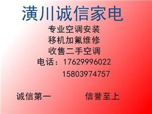 潢川诚信家电专业空调移机加氟家电维修