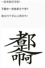 有多少个汉字