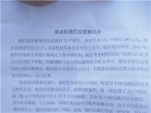 山西省朔州市澳门轮盘平台县高家堡乡庄旺坡村因地质灾害移民有72户没给移民