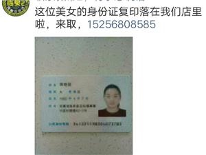 蒋艳丽,你的身份证掉了