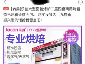 乐创液化气燃气烤箱,在淘宝上买的,可以搜到的,现低价出售