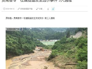高铁工程误挖暗河致洪水滔天?120多名工人死亡?这条视频的真相来了