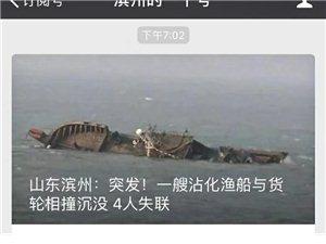 突发!滨州一艘渔船与货船相撞,四人失联…
