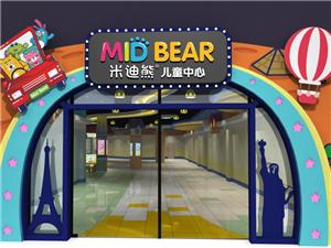 米迪熊儿童乐园Mk新店预售活动