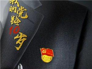 热烈恭喜共产党诞辰97周年!