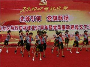 龙马潭区红星街道龙南社区迎7.1大型庆祝活动!