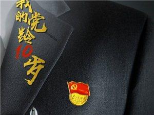 那一天,我庄重的宣誓中国共产党,此时,,,此刻,,,我一直默默无闻的陪她一路走来。