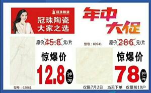 美高梅注册冠珠陶瓷7月2日优惠来啦!