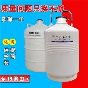 35升液氮罐便宜处理!