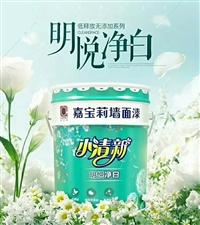 美高梅注册嘉宝莉漆三店即将开业!