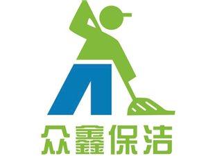 威尼斯人线上平台县众鑫保洁服务有限公司