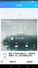 美高梅注册天气QQ报,雾
