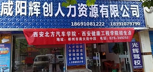 咸阳辉创人力资源有限公司