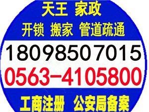 开锁,换锁,管道马桶疏通,空调维修,搬家,清冼房屋,4105800,出售二手电器。180985070