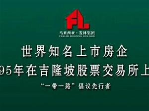 """【东盟国际生态城】齐河-济南""""双城中心擎领齐河不限购!"""