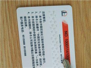 中石化加油卡出售