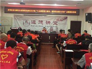 龙马潭区龙南社区开展卫生保洁专项整治活动