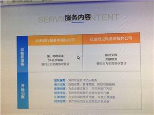 快法务帮助企业记账报税工商注册注销服务