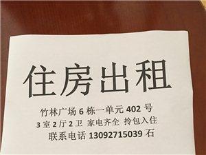 竹林广场3室2厅2卫1700元/月