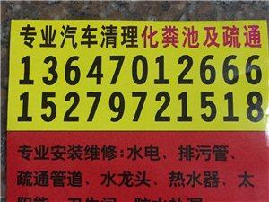 13647012666龍南縣疏通管道 清理化糞池