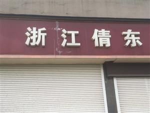 倩东电线厂5000元/月