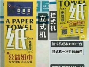 新商机、新模式,绝对稳赚靠谱项目!??????妙赞纸巾机免费送纸巾项目!优势1??:顾客免费领纸