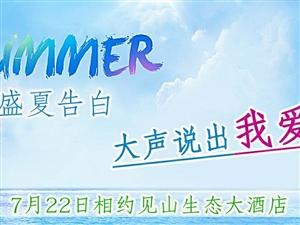 盛夏告白,7月22日相约见山生态酒店,大声说出我爱你!