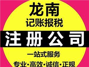 龍南專業代辦公司注冊,代理記賬,變更注銷一站式服