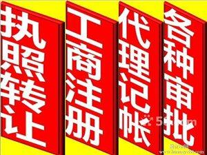 龍南代辦公司注冊價格、注銷公司費用、代理記賬費用