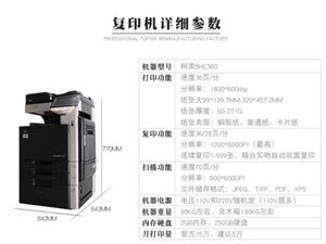 柯尼卡美能达C652彩色复印机。   入手8500。 现出手6500。原打算做广告使用的,懂行的来。...