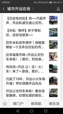 小火车开行的8篇报道,全在这里了。