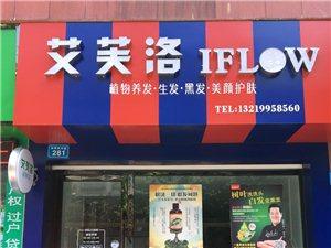 艾芙洛植物养发馆开业9.9体验活动