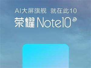 荣耀Note10本店开启预售