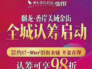 �_�高�F站麒��香岸美域�S金地段,金街��立�T面17-90平米,全城火�嵴J�I中,交三�f享�_�P��日�~外9.