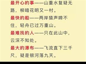 《唐诗宋词》妙语集锦,让你说话写文章顿添文采,才华横溢