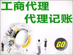 龍南辦理營業執照、勞務派遣證、申請一般納稅人