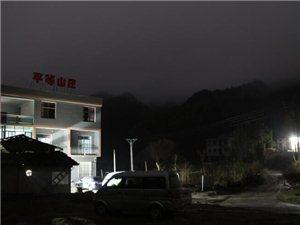 黃龍山平等山莊