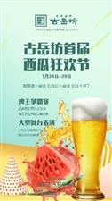 一场激情四溢的西瓜啤酒狂欢宴即将在古岳坊上演7月28日—29日古岳坊首届西瓜节,冰爽来袭!!!