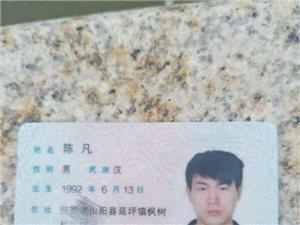 山阳延平镇陈凡你身份证被人捡了看到请留言领取
