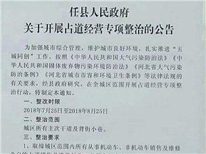 澳门太阳城现金网人民政府关于开展占道经营专项整治的公告