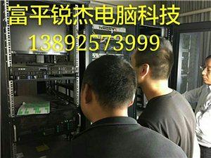 富平县锐杰电脑科技