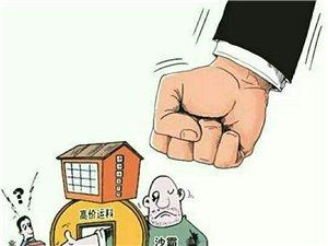"""不买我的沙就不让你装房子!固始两""""沙霸""""被批捕起诉!"""