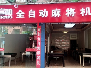合江宣和麻将机专卖店