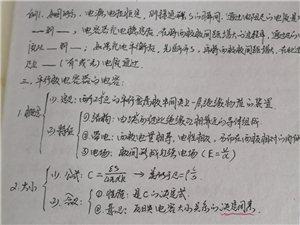 初中物理,数学,一对一,一对几,八月份招生开始了,小伙伴们有需要的赶快报名哟18755249588