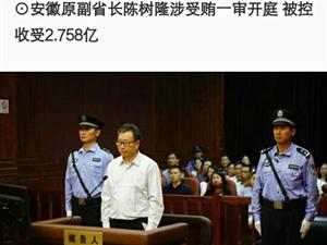 安徽省的大贪官
