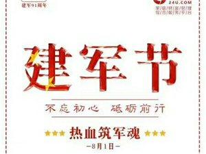 生日快�沸彰�:中��人民解放���Q:解放�昵�Q:最可�鄣娜恕⑷嗣褡拥鼙�出生:1927年8月1日