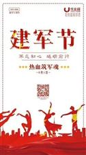 生日快乐姓名:中国人民解放军简称:解放军昵称:最可爱的人、人民子弟兵出生:1927年8月1日