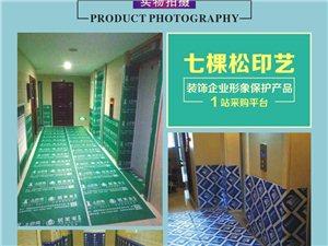 装修墙面保护膜地砖保护膜电梯保护膜
