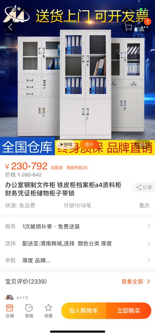 8成新文件柜急轉,給錢就賣,地址韓城,不送貨。