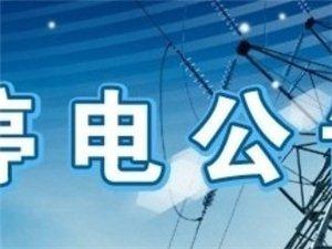 澳门太阳城现金网8月4日停电计划